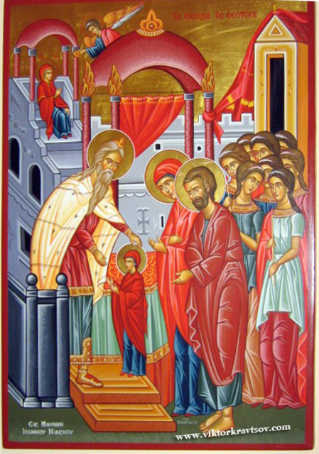 Введение во храм Пресвятой Девы Марии.