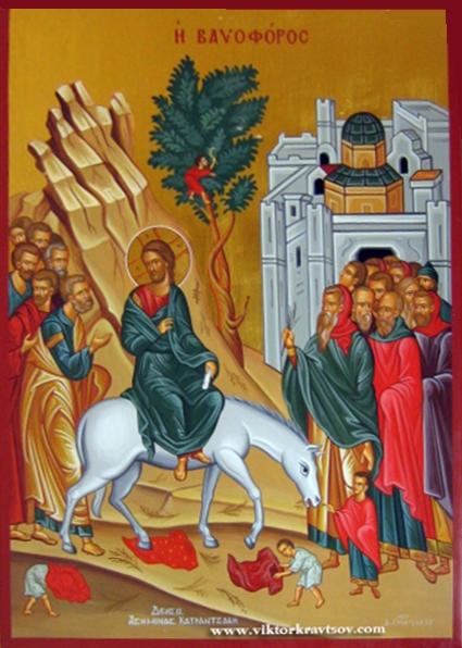 Вход Господен в Иерусалим.