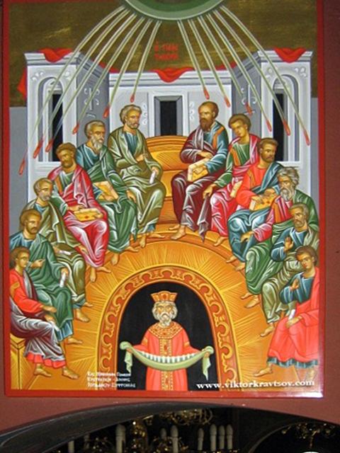 Пятидесятница. Сошествие Святого Духа на апостолов.