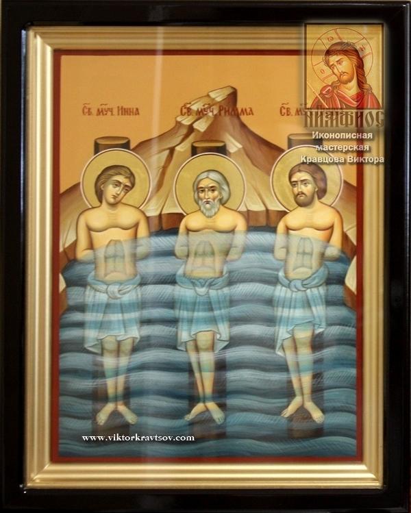 Святые мученики Инна, Пинна и Римма