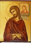 Греческая икона Иисуса Христа в терновом венце