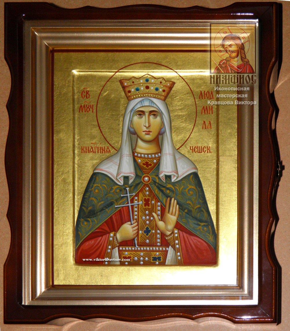 Именная икона Св. Людмилы