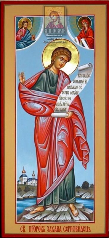 Икона мерная Захария