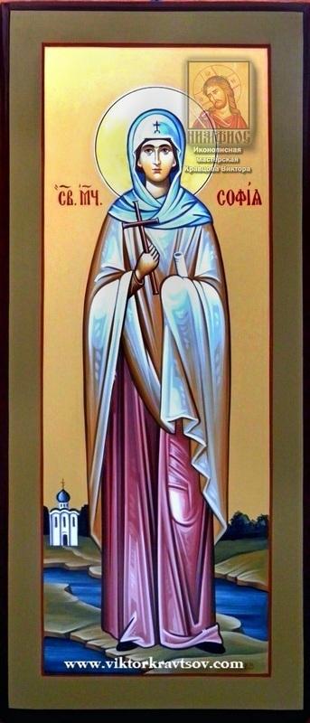Мерная икона София
