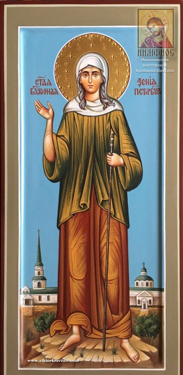 Икона мерная Св. Ксения Петербургская