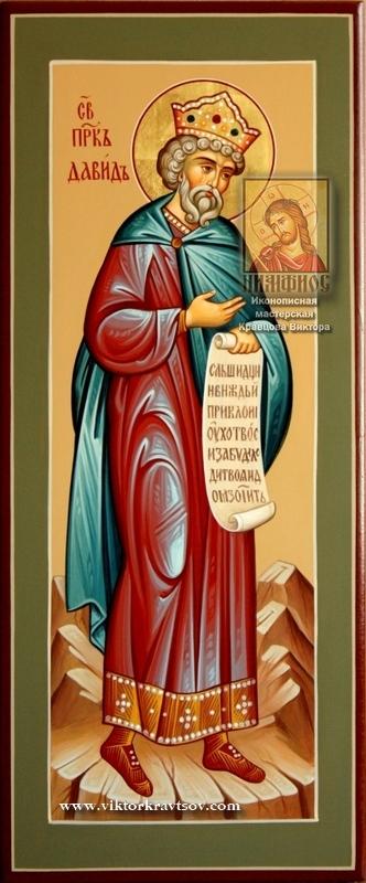 Мерная икона Давид