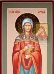 Св. Арина