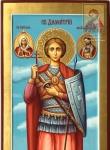 Икона мерная Св. Дмитрий
