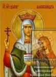 Мерная икона Александры