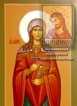 Мерная икона Арина
