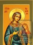 Мерная икона Надежды