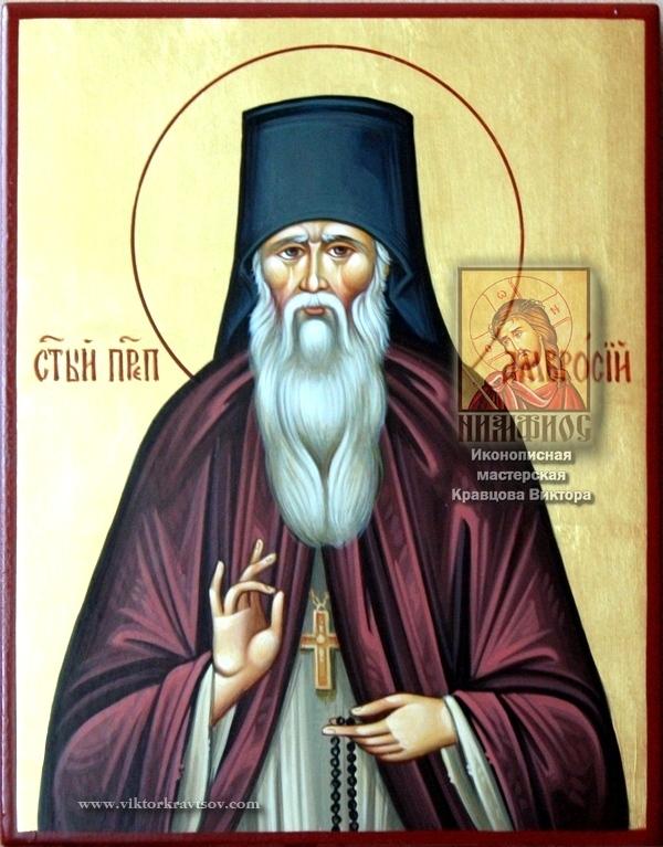 Святой Преподобный Амвросий