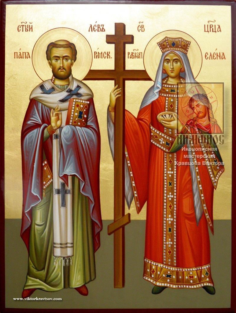 Святитель Лев, папа Римский и Святая Равноапостольная царица Елена