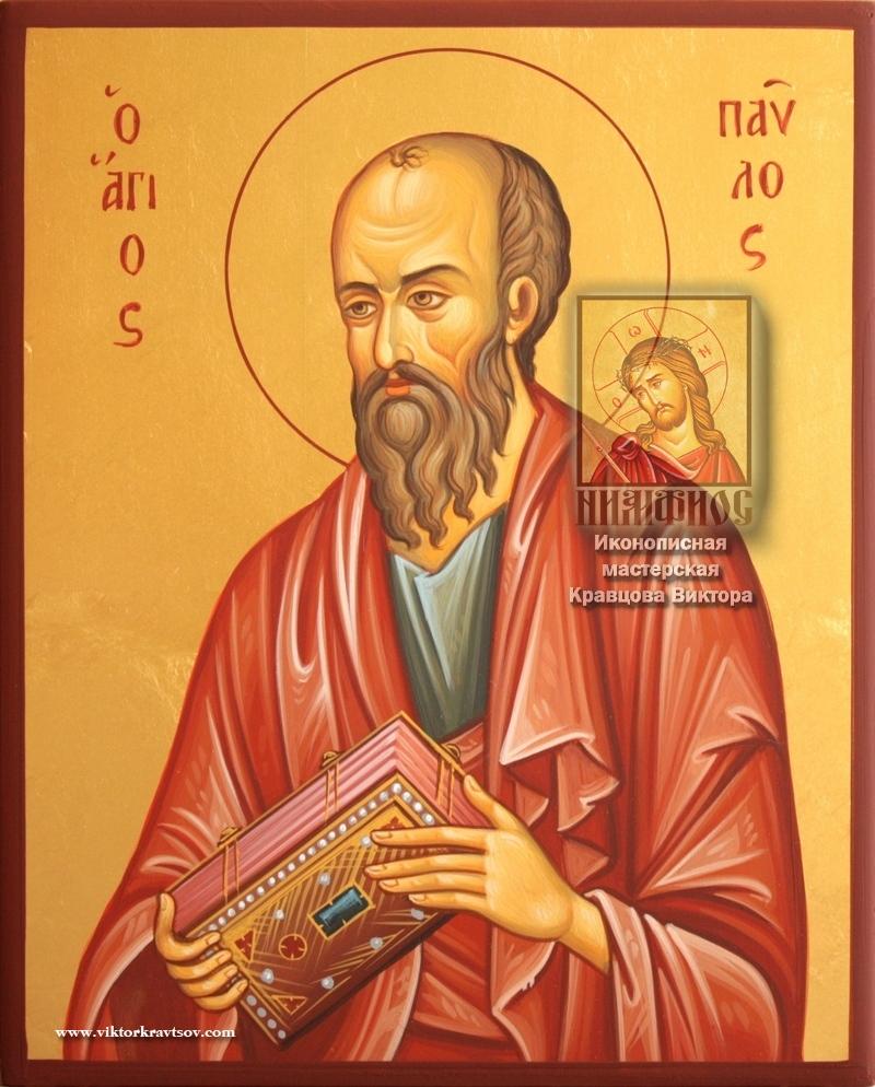 Святой апостол и евангелист Павел