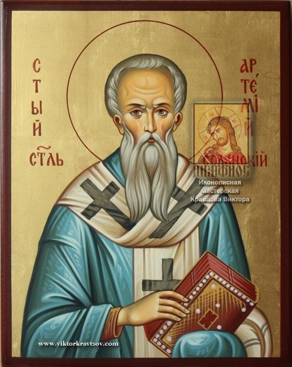 Артемий Солунский.
