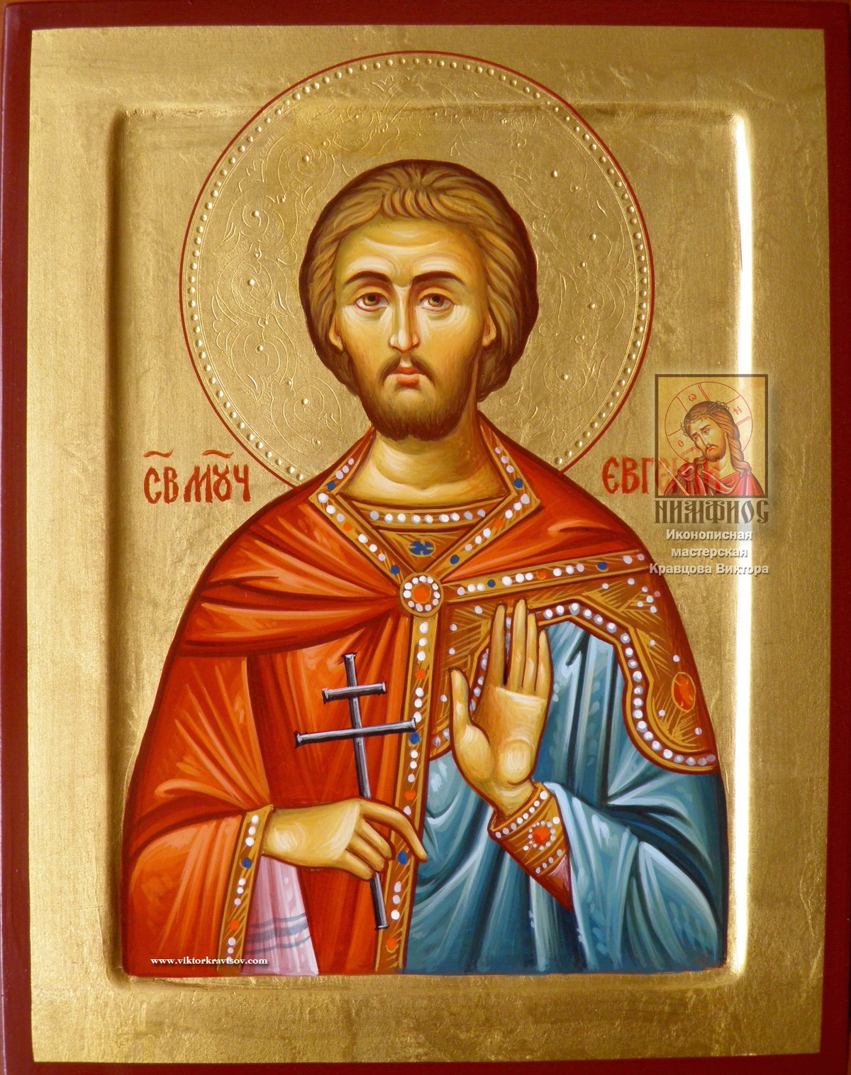 Именная икона Св. Евгений