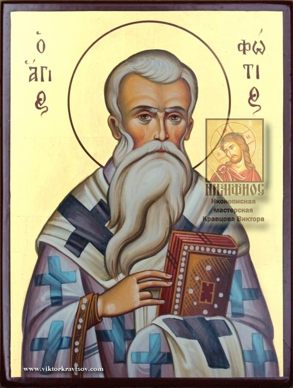 Именная икона Άγιος Φώτιος (Святой Фотий)