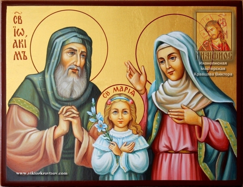 Св. Иоаким, Св. Анна, Дева Мария