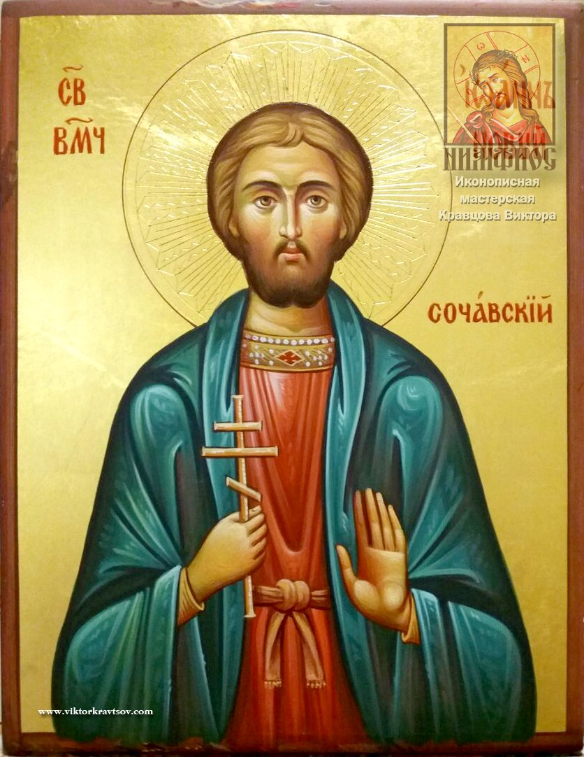 Иоанн Новый Сочавский