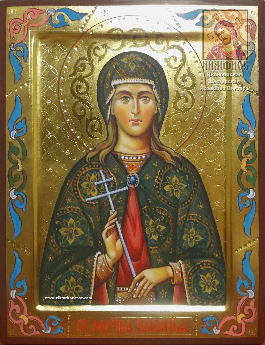 Святая мученица Иулиания именная икона