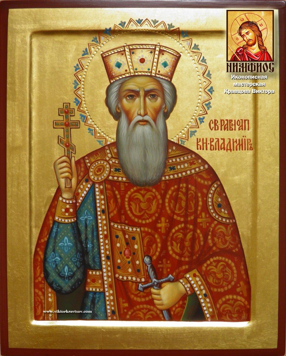Именная икона Св. Благоверный Князь Владимир