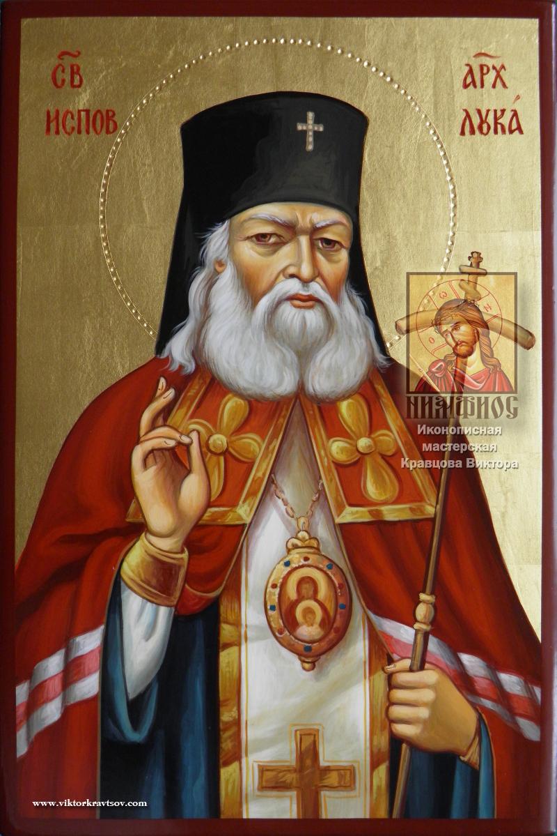 Святитель Лука, исповедник, архиепископ Крымский