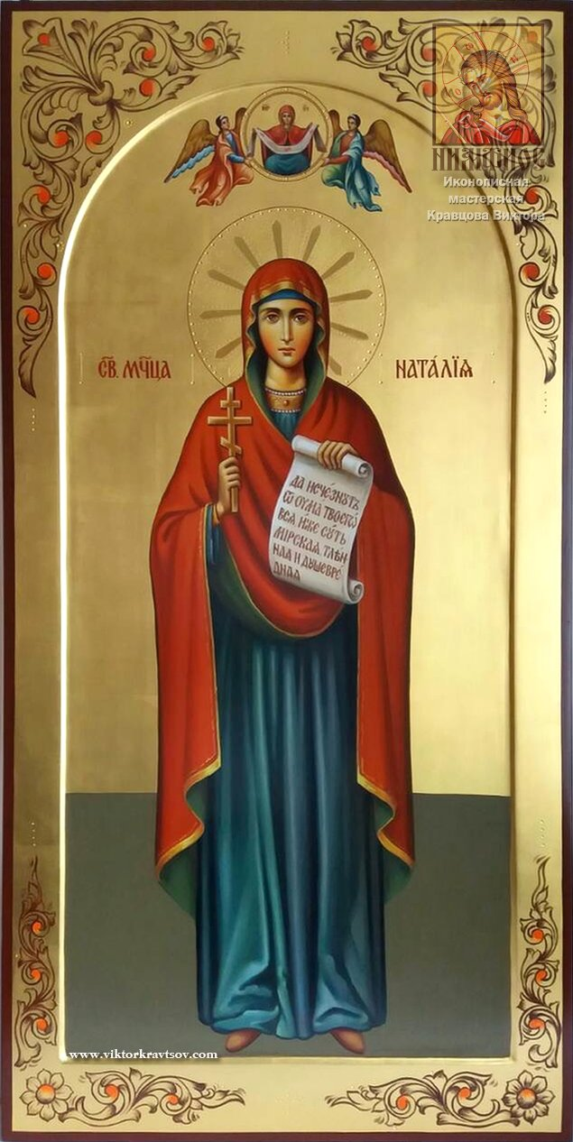 Храмовая Икона Св Наталии