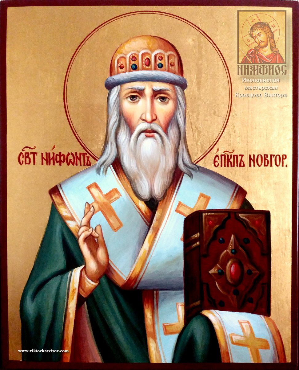 Св. Нифонт епископ Новгородский