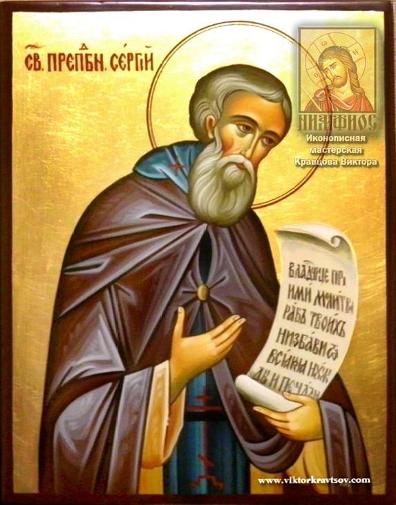 Икона Святого преподобного Сергия