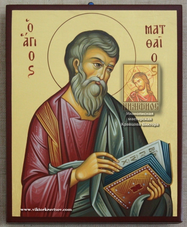 Апостол и Евангелист Матфей Левий