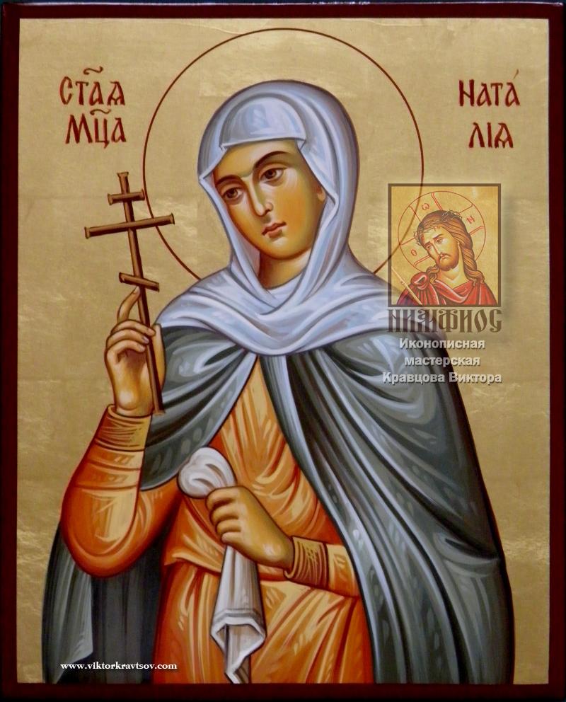 Икона святой Наталии.