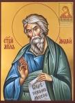 Именная икона Святой Апостол Андрей