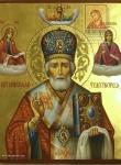 Именная икона Св. Николая Чудотворца.