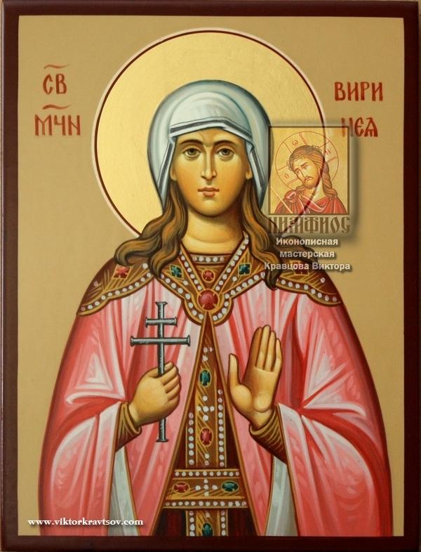 Святая Мученица Виринея (Вероника) Едесская