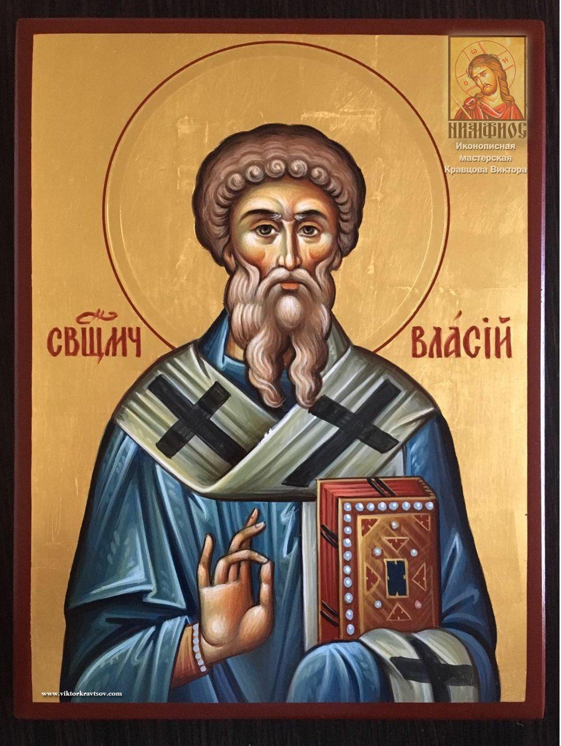 Св. Власий Севастийский