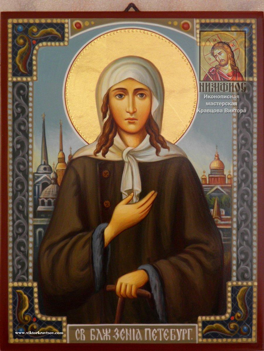 Именная икона Св. Ксения Петербургская.